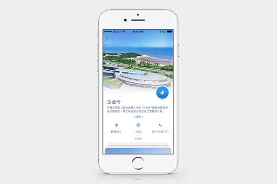 starnaviAR: Navigate NetDragon Headquarters in Fuzhou with Tianqingzhu