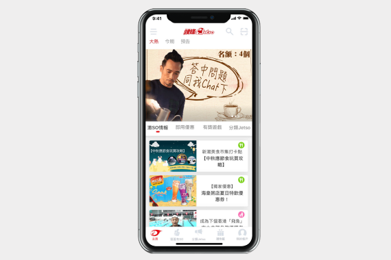 頭條Jetso: Enjoy Real Time Offers Citywide