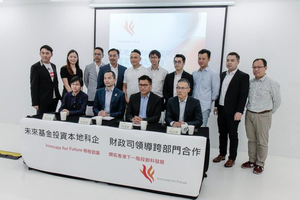 IF: Jason joins industry elites to propose supportive measures for the IT industry from the HKSAR Government