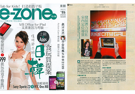 20140403_ezone_issue-816_thumbnail